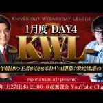 【荒野行動】KWL 1月度 DAY4 開幕【Bocky & 柴田アナ】(超無課金/αD代表)