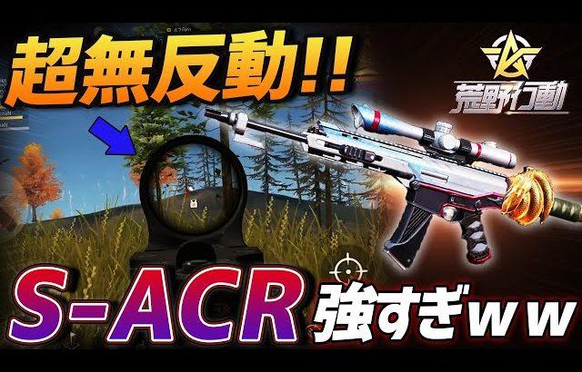 【荒野行動】久しぶりに使ったS-ACRがマジで無反動すぎて無双したwww(ふぇいたん)