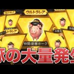 【荒野行動】七つの大罪ガチャ、豚ヤバくね?(芝刈り機〆危!)