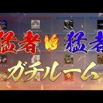 【荒野行動】猛者 vs 猛者 ガチルーム!(芝刈り機〆夢幻)