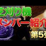 【荒野行動】芝刈り機メンバー紹介第5弾!(芝刈り機〆夢幻)
