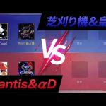 【荒野行動】芝刈り機&皇帝 vs Mantis&αD(芝刈り機〆夢幻)