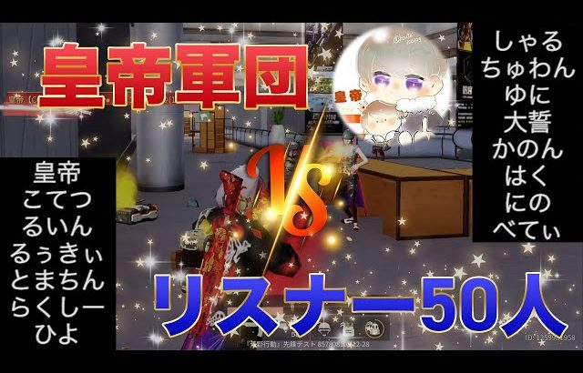 【荒野行動】皇帝軍団vsリスナー50人 〜第4弾〜(芝刈り機〆夢幻)