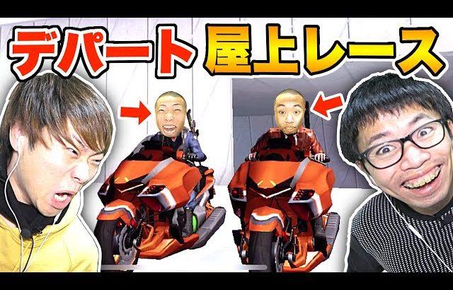 【荒野行動】大爆笑!デパートの屋上でバイクレースしたら面白すぎたww(AJ UNITED)