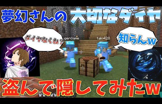 【マイクラ】芝刈り機〆瀧が作った絶対にバレない隠し通路にダイヤを隠したら夢幻さんは、、、www(Maro)