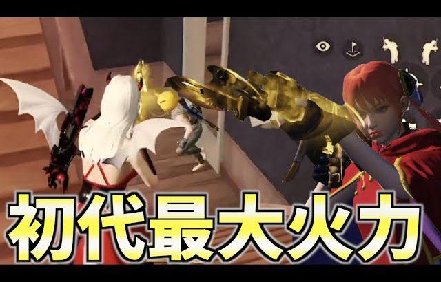 【荒野行動】初期からずっと高火力を誇ってきた武器が強すぎるwww(Maro)