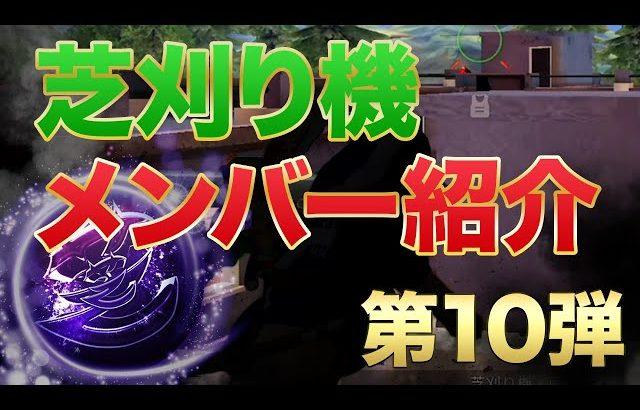 【荒野行動】芝刈り機メンバー紹介第10弾!(芝刈り機〆夢幻)