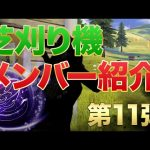 【荒野行動】芝刈り機メンバー紹介第11弾!(芝刈り機〆夢幻)