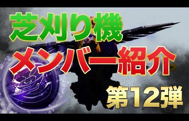【荒野行動】芝刈り機メンバー紹介第12弾!(芝刈り機〆夢幻)