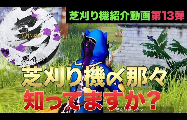 【荒野行動】芝刈り機〆那々を知ってますか?〜芝刈り機メンバー紹介動画 第13弾〜(芝刈り機〆夢幻)