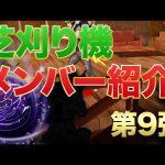 【荒野行動】芝刈り機メンバー紹介第9弾!(芝刈り機〆夢幻)