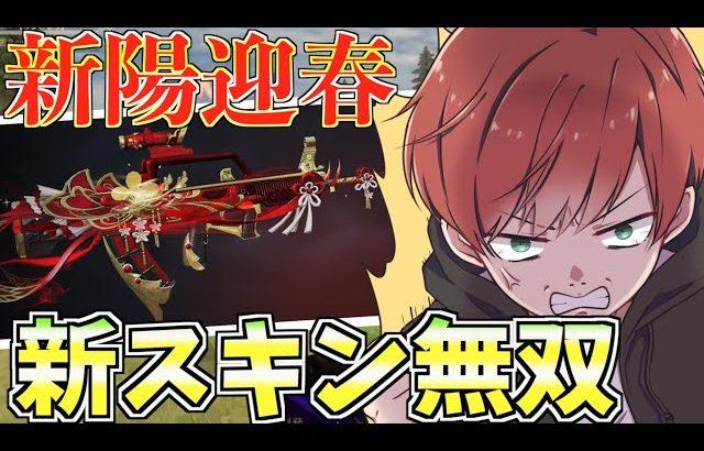 【荒野行動】新スキン『新陽迎春95式』が実装されたので早速使って1位とってきた!!(Maro)