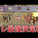 【荒野行動】Jap vs 凛珠 vs 狂暴 vs Betty vs ゆらる(芝刈り機〆危!)