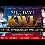 【荒野行動】KWL 2月度 DAY1 開幕【Bocky & 超無課金】(超無課金/αD代表)