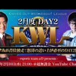 【荒野行動】KWL 2月度 DAY2 開幕【Bocky & 柴田アナ】(超無課金/αD代表)
