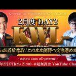 【荒野行動】KWL 2月度 DAY3 開幕【XeNo首位キープなるか!?】(超無課金/αD代表)