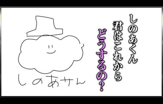 しのあが今後どうするか【荒野行動】(超無課金/αD代表)