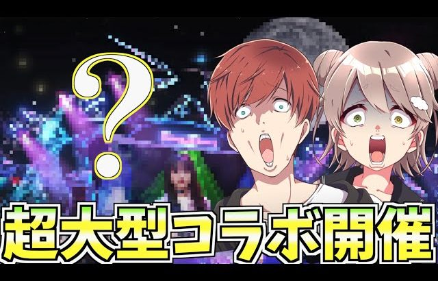 【荒野行動】あの超有名グループと大型コラボ開催?!?!(Maro)