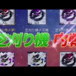 【荒野行動】激アツ!!芝刈り機内戦!(芝刈り機〆夢幻)