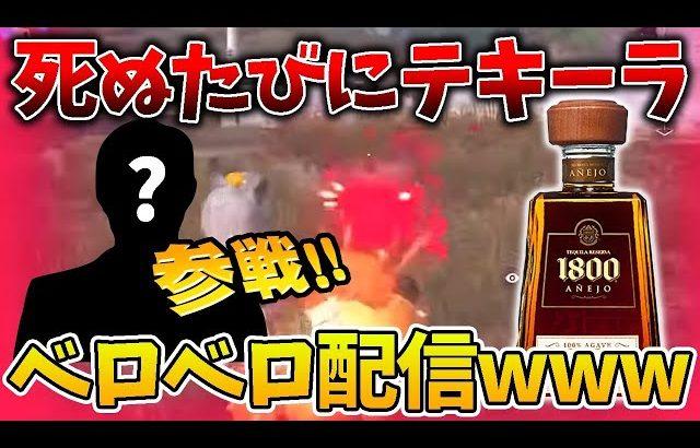 【荒野行動】あの男も参戦w 死ぬたびにテキーラ飲む配信wwwwww(金花【きんばな】)