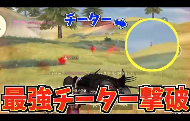 【荒野行動】最強チーターに完全勝利した神動画がこちらですwww(Maro)