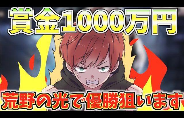 【荒野行動】総額1000万円!?荒野の光に出場して本気で優勝狙います!!【荒野の光】(Maro)