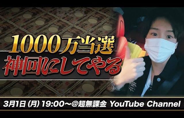 【1000万円】生放送で当選させる神回を見せつける。(超無課金/αD代表)