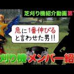 【荒野行動】芝刈り機メンバー紹介動画 〜第16弾〜(芝刈り機〆夢幻)