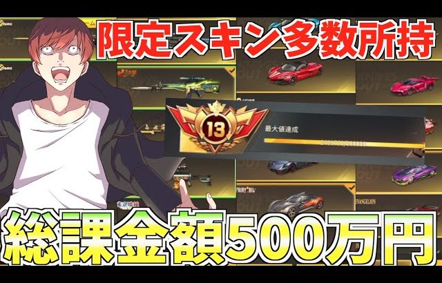 【荒野行動】3年間ガチャだけは回し続けた課金総額◯◯◯万円の倉庫紹介がこちらですwww(Maro)