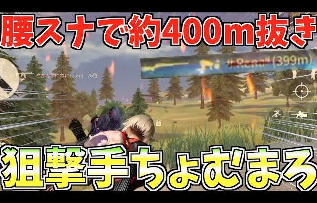 【荒野行動】】神スナ連発に腰スナで驚異の400m抜きしたんでSR猛者名乗ってもいいですか?(Maro)