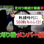【荒野行動】500戦キルレ13あった男 〜芝刈り機メンバー紹介動画第17弾〜(芝刈り機〆夢幻)