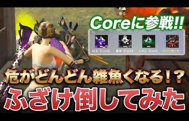 【企画】Coreと大会出て、味方の車パンクさせてみたwww【荒野行動】(芝刈り機〆危!)