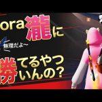 【荒野行動】Flora瀧に勝てるやついんの?(芝刈り機〆夢幻)