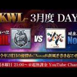 【荒野行動】KWL 3月度 最終日【優勝チーム決定!!】(超無課金/αD代表)
