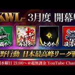 【荒野行動】最強リーグ KWL 3月度 開幕戦【Aves復活なるか!】(超無課金/αD代表)