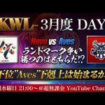 【荒野行動】KWL 3月度 DAY2【最下位 Aves 下剋上へ】(超無課金/αD代表)