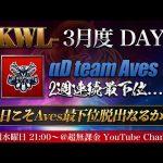 【荒野行動】KWL 3月度 DAY3【αD Aves 最下位 脱出なるか】(超無課金/αD代表)