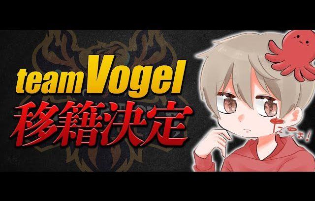 【荒野行動】たこぉ、悪いけどVogelに移行してくれ(超無課金/αD代表)