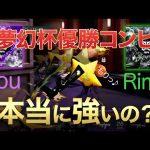 【荒野行動】夢幻杯優勝コンビって本当に強いの?(ろう、らいむ)(芝刈り機〆夢幻)