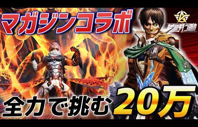 【荒野行動】20万円のBIGGAME…マガジン×荒野行動ガチャで俺は神引きを魅せる。(ふぇいたん)