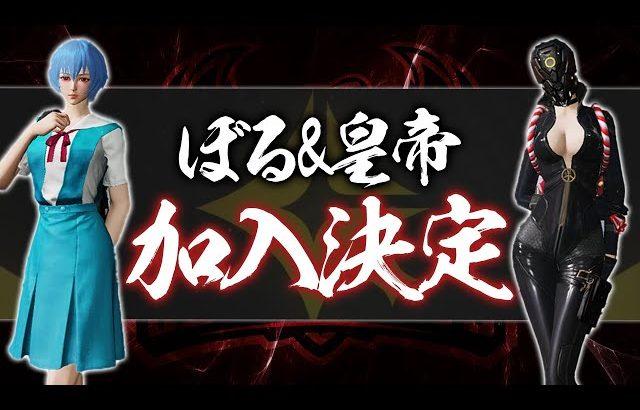 【重大発表】Coreぼる&Core皇帝がαDに加入致します【荒野行動】(超無課金/αD代表)