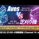 【荒野行動】αDAves vs 芝刈り機 BO5 5vs5 最強決定戦(超無課金/αD代表)