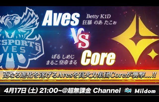【荒野行動】αDAves vs Core BO5 5vs5 最強決定戦(超無課金/αD代表)