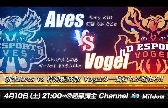 【荒野行動】αDAves vs αDVogel BO5 5vs5 最強決定戦(超無課金/αD代表)