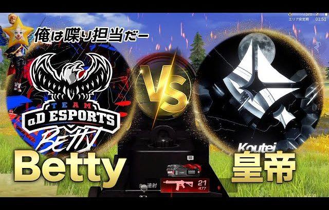 【荒野行動】αDBetty vs Core皇帝(芝刈り機〆夢幻)