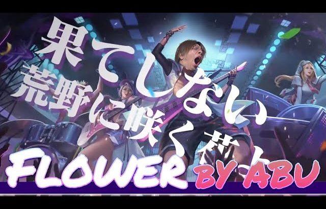 【替え歌】Flower / 危(芝刈り機〆危!)