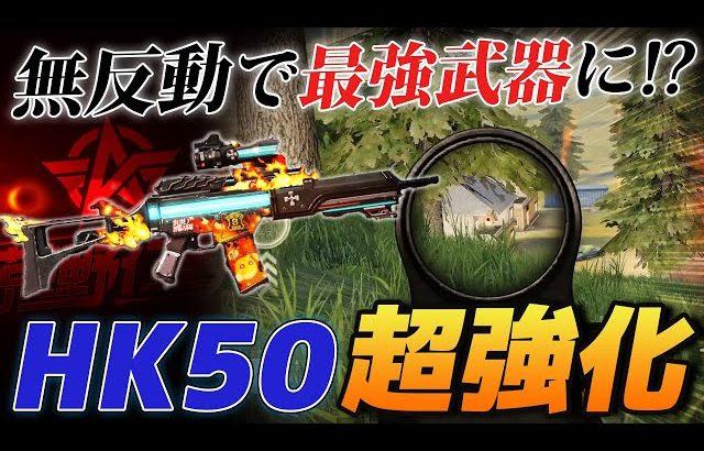 【荒野行動】フルオート武器HK50が無反動で最強武器候補に⁉️実際に使って検証してみた‼️(ふぇいたん)