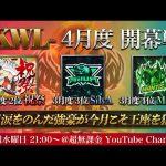 【荒野行動】KWL 4月度 開幕【注目の初戦!】(超無課金/αD代表)