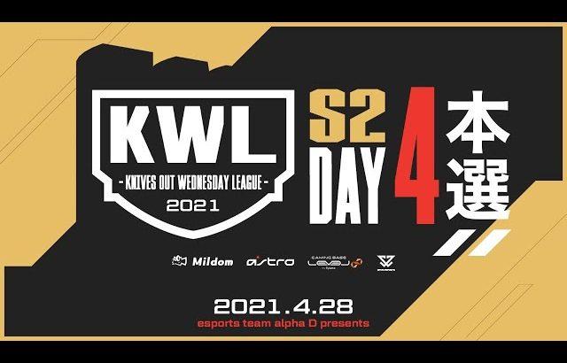 【荒野行動】KWL 4月度 最終戦【1位 Nova 2位 Core 優勝の行方は!】Bocky&柴田(超無課金/αD代表)