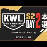 【荒野行動 最高峰リーグ】KWL 4月度 DAY2【Apostel Core 祝祭 三つ巴!】超無課金&Bocky&柴田(超無課金/αD代表)
